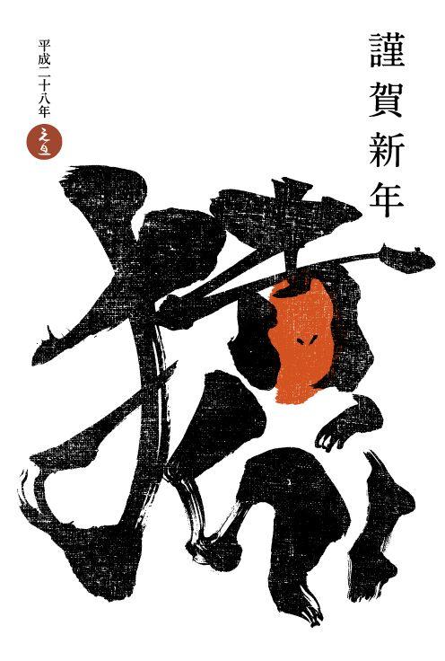 猿 Calligraphy   年賀状 2016   Postcard Design