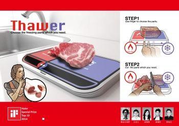 「解凍劃板(Thawer)」讓使用者自由選擇食材需要解凍的部分。(北科大提供)