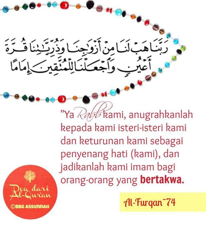 Al Furqan 74
