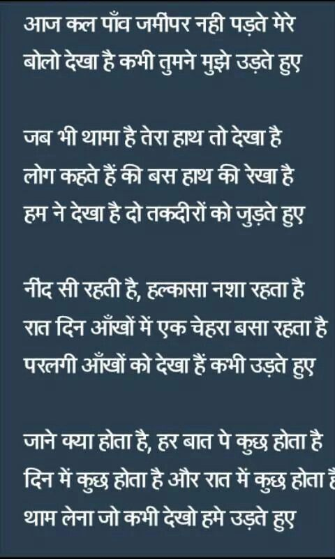 Hindi song aaj kal pav zamipe..