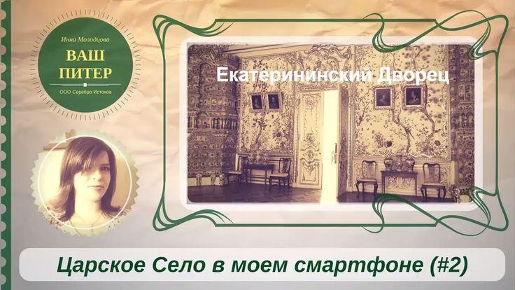 ВАШ ПИТЕР. Экскурсии в Петербурге. Екатерининский дворец  - #Царское Сел...