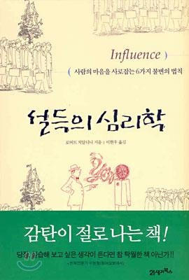 the concept of influence science and practice in six principles of influence by dr robert cialdini Dr robert cialdini and 6 principles of persuasion  found in the fifth edition of 'influence: science and practice'  below are cialdini's six principles .