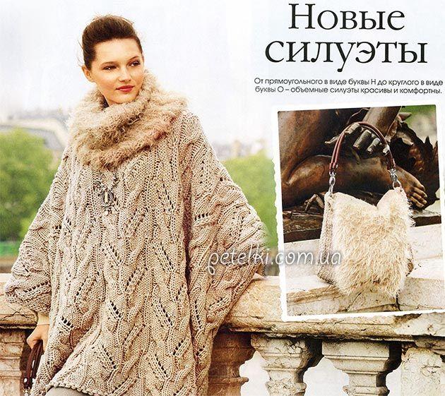 Накидка, шарф-петля и сумка спицами. Описание, схемы вязания