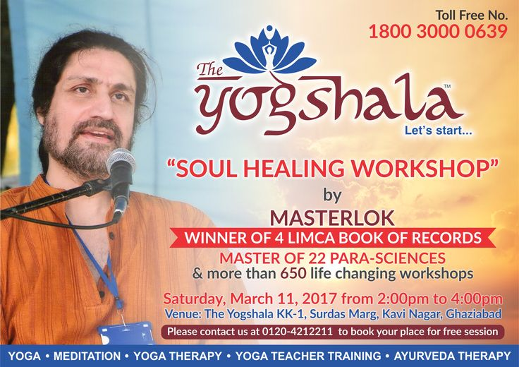Namo Gange Namaskar!!! In the series of Saturday free workshops organized by The Namo Gange Trust, we are going to organize next free workshop as 'Soul Healing Workshop' by MASTERLOK who is the winner of 4 Limka Book of Records & the conductor of more than 650 life changing workshops. Come & get the opportunity to listen & enjoy MASTERLOK. Read about the workshop at http://www.theyogshala.com/gallery.php  #TheYogshala #FreeWorkshop #TheYogshalaSaturdayWorkshops #MasterlokWorkshops…