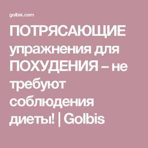 ПОТРЯСАЮЩИЕ упражнения для ПОХУДЕНИЯ – не требуют соблюдения диеты! | Golbis