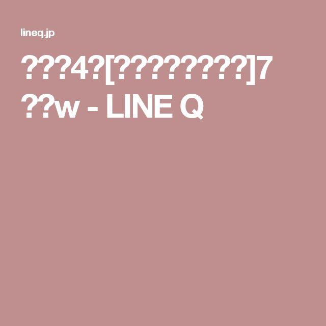 【画像4】[週刊少年ジャンプ]7 どぞw - LINE Q