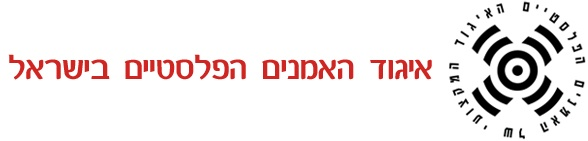 30 החכה איגוד האמנים הפלסטיים