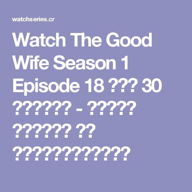 Watch The Good Wife Season 1 Episode 18 דקה 30 בוטנים - דוגמא לפרטים לא קונטינגנטיים