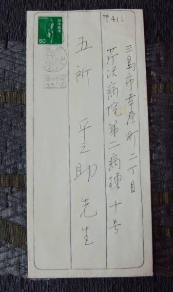 吉永小百合 直筆書簡 五所平之助宛_画像2