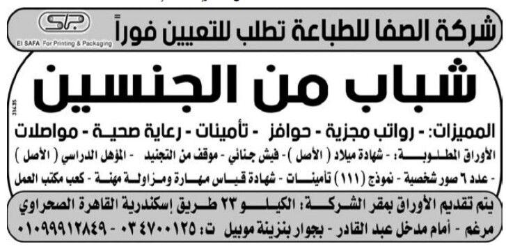 إعلانات وظائف جريدة الوسيط اليوم الاثنين 8 4 2019 Print Packaging Prints Math