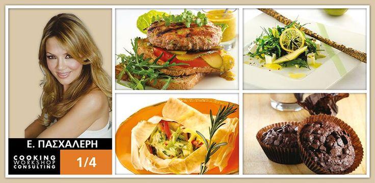 Σεμινάριο Ελαφριάς και Υγιεινής Κουζίνας με την βιολόγο Ειρήνη Πασχαλέρη και τον chef Παναγιώτη Δεληθανάση, την Τετάρτη 1 Απριλίου. Χάστε εύκολα βάρος, μάθετε πως να τρώτε πιο υγιεινά με έξυπνους συνδυασμούς και δοκιμάστε τις healthy προτάσεις που θα φτιάξουμε. 5 πράγματα για να μην κολλάει η ζυγαριά.  Πιείτε περισσότερο νερό, μειώστε το αλκοόλ και τα αλμυρά.  Προσθέστε ποικιλία στα φρούτα και λαχανικά.  Αλλάξτε το βραδινό σας.  Μη ζυγίζεστε! Αυξήστε τη δραστηριότητά σας,  περπάτημα…