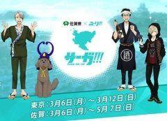 人気フィギュアスケートアニメユーリ!!! on ICEと佐賀県のコラボイベントサーガ!!! on ICEが佐賀県唐津市内と東京で開催されます 東京では明治神宮外苑アイススケート場でアニメに登場するスケート場アイスキャッスルはせつをイメージした空間が登場 佐賀県唐津市では描き下しイラストを使ったコラボグッズが買えたりコラボメニューが味わえたりと結構面白そうですね(o) tags[佐賀県]