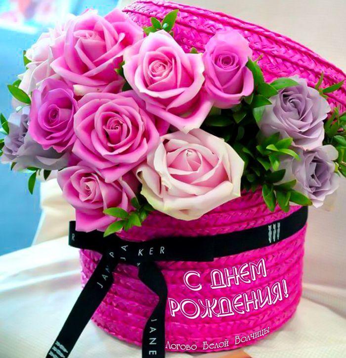 С днем рождения фото девушке цветы