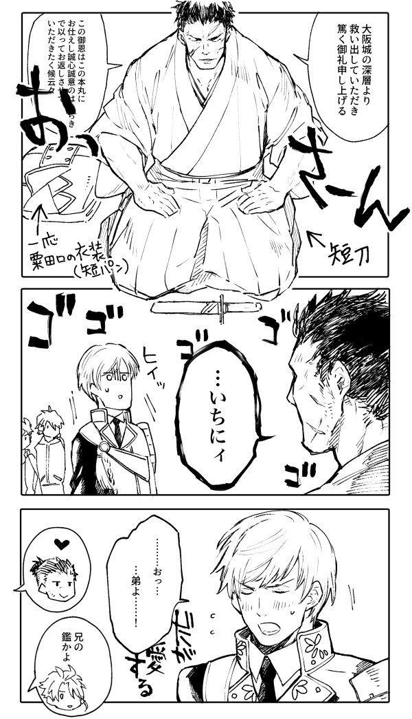 【刀剣乱舞】「短刀でおっさん」みたいなキャラも面白そう : とうらぶnews【刀剣乱舞まとめ】