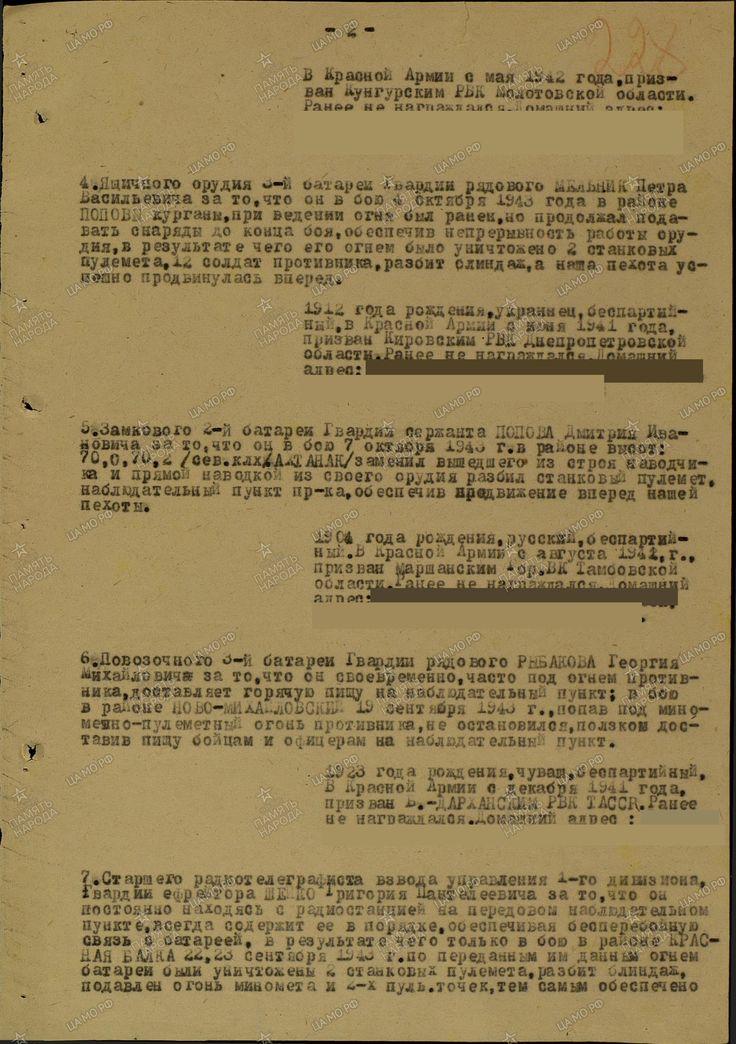 Память народа :: Документ о награде :: Рыбаков Георгий Михайлович, Медаль «За отвагу»