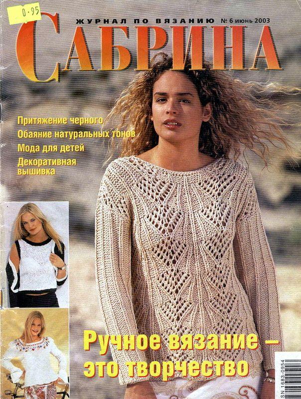 Sabrina 2003-06