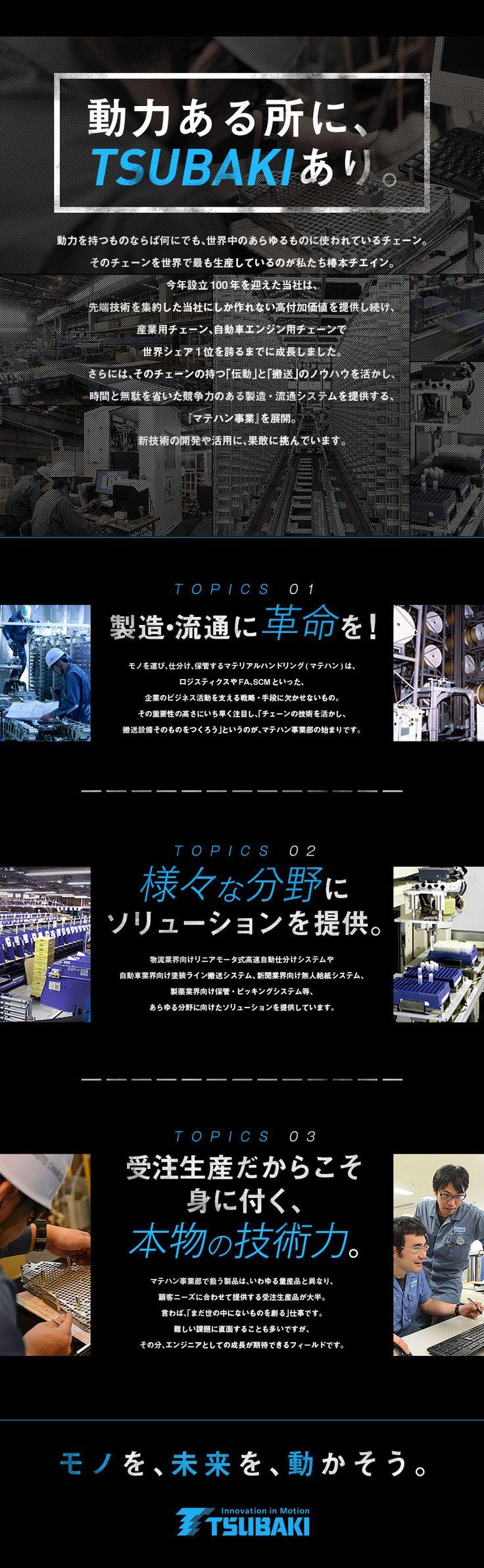 株式会社椿本チエイン(東証一部上場)/製造・流通分野で活躍する搬送システムの機械設計または制御設計/業界経験不問の求人PR - 転職ならDODA(デューダ)