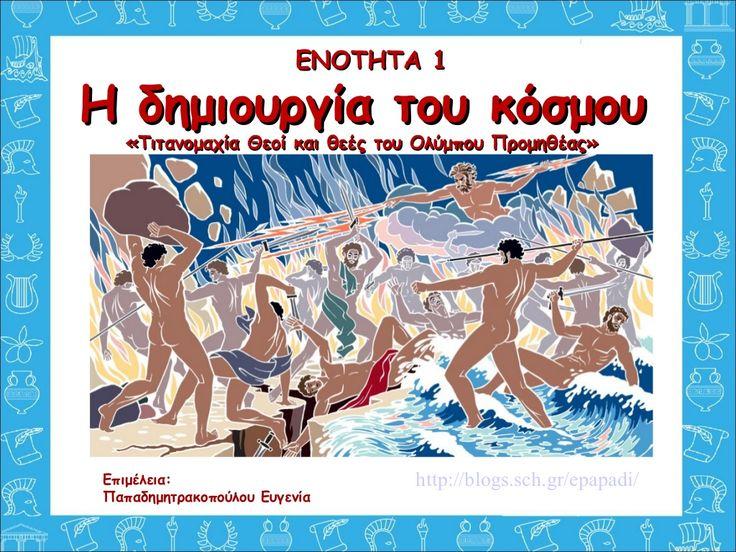 1. Τιτανομαχία, Θεοί - Θεές, Προμηθέας (http://blogs.sch.gr/epapadi/) by epapadi via slideshare