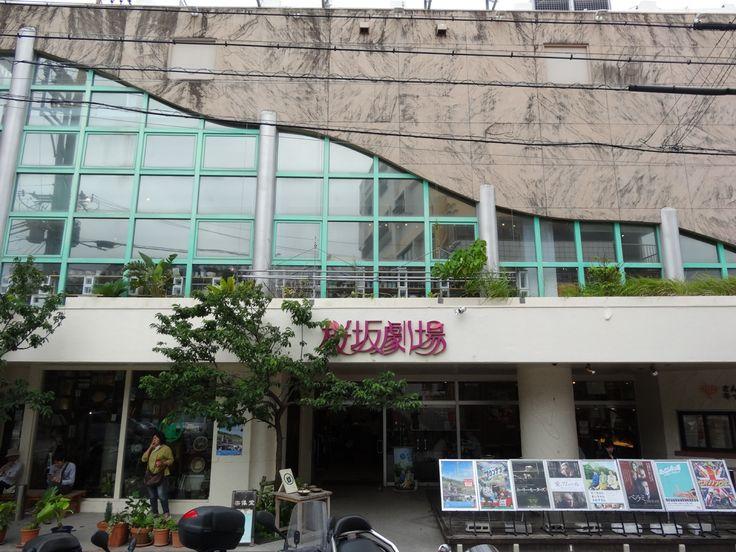 Sakurazaka Theater in Naha, Okinawa 桜坂劇場 , なはし, 沖縄県 http://www.sakura-zaka.com/
