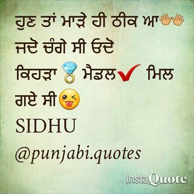 Friendship quotes punjabi