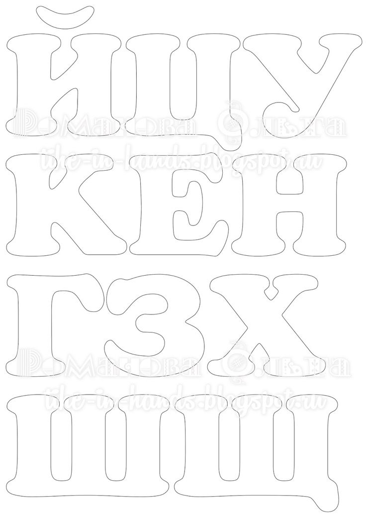 Ручное счастье: Алфавит из фетра + шаблоны для букв.