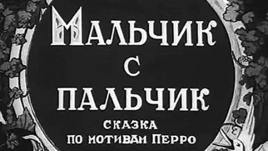 «Мальчик-с-пальчик» — советский мультипликационный фильм по мотивам одноимённой сказки Шарля Перро.  Дровосек с женой и пятью сыновьями отправляются в лес. Сыновей было вот столько: три старших и два младших. Пока родители и старшие братья заняты заготовкой дров, двое младших идут собирать грибы, которые, убегая, приводят детей к своему предводителю, предлагающему вместо грибов набрать орехов. Заблудившись в лесу из-за начавшейся грозы, дети находят чей-то дом и просятся на ночлег. Женщина…