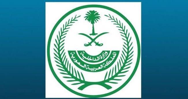 الداخلية بدء العمل بالتعديلات على نظامي الأحوال و وثائق السفر قال مصدر مسؤول في وزارة الداخلية