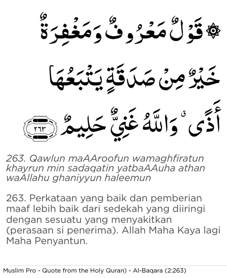Quote from the Holy Quran, Al-Baqara (2:263) #muslimpro http://www.muslimpro.com