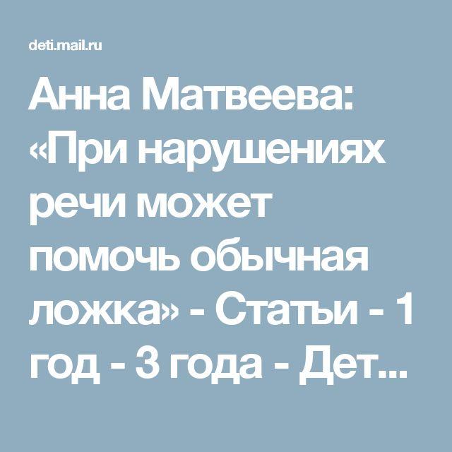 Анна Матвеева: «При нарушениях речи может помочь обычная ложка» - Статьи - 1 год - 3 года - Дети Mail.Ru