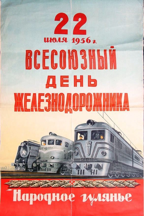 Locomotoras de vapor, diésel y eléctrica de 1956, URSS