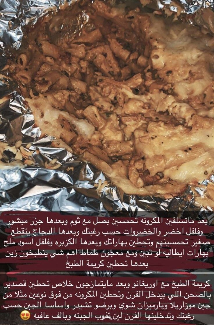 Pin By Pink On منوعات Cooking Food Beef