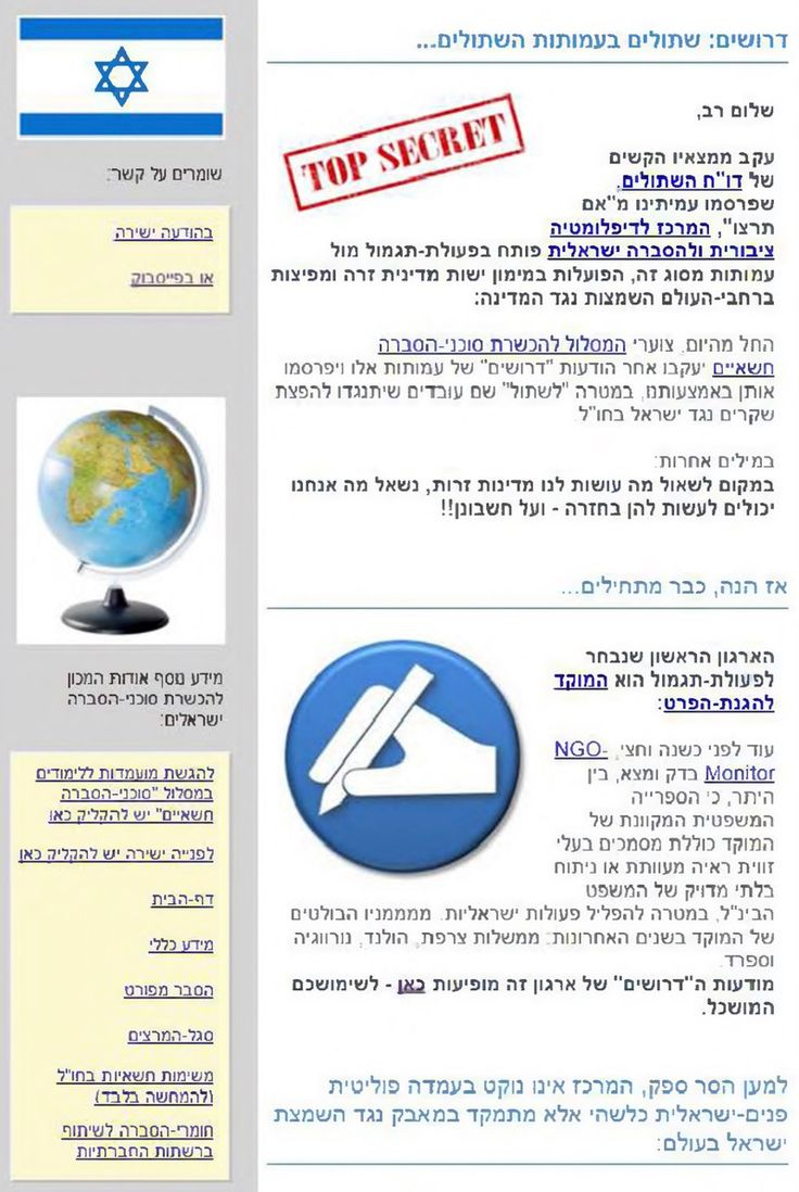 Charlotte Silver Rights and Accountability 8 January 2016 Email from the Center for Public Diplomacy and Israeli Hasbara recruits secret agents to infiltrate human rights group. An Israeli propagan... http://winstonclose.me/2016/01/09/how-an-israeli-group-plans-to-infiltrate-human-rights-monitors-written-by-charlotte-silver/