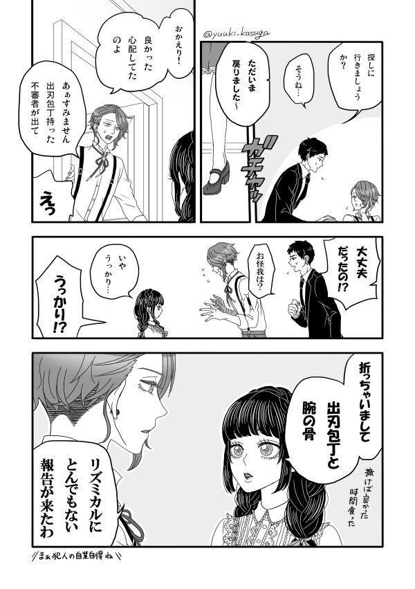 春日裕紀 Yuuki Kasuga さんの漫画 111作目 ツイコミ 仮 漫画 オリジナル 漫画 マンガ