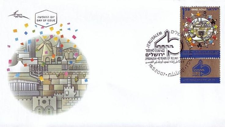 40th Anniversay of Jerusalem Reunification - 2007 - FDC
