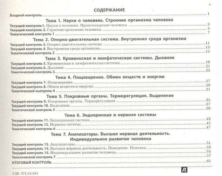 Комплексная тетрадь для контроля знаний по географии 6 класс ответы