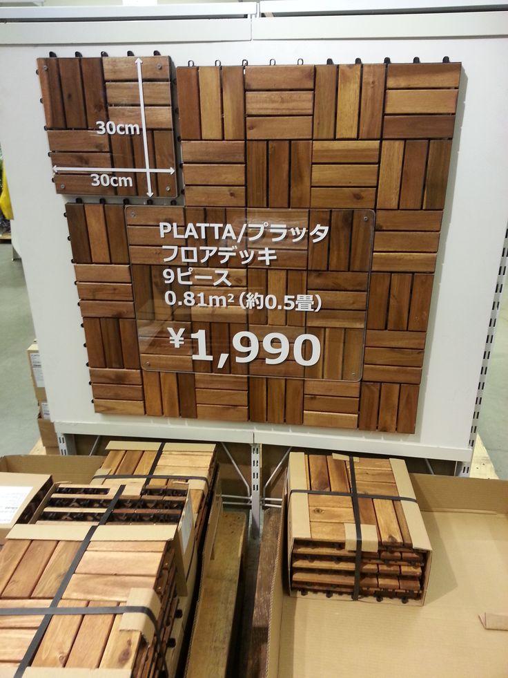 IKEA タイル