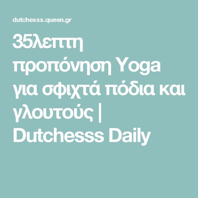 35λεπτη προπόνηση Yoga για σφιχτά πόδια και γλουτούς  | Dutchesss Daily