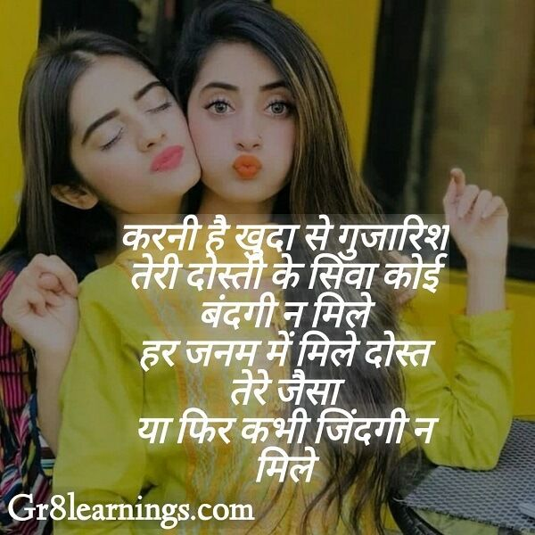 50 Very Nice Dosti Status In Hindi For Best Friends 2020 In 2020