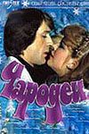 Чародеи  - 1982 - любимый новогодний фильм детства