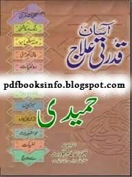 #free  #download  or #read  #online  Aasan Qudrti Ilaj health fitness related pdf book by Hakim Hafiz Tahir Mehmood.   #pdfbooksin #Urdu  #pdfbook  #selfhelp #Education #Health