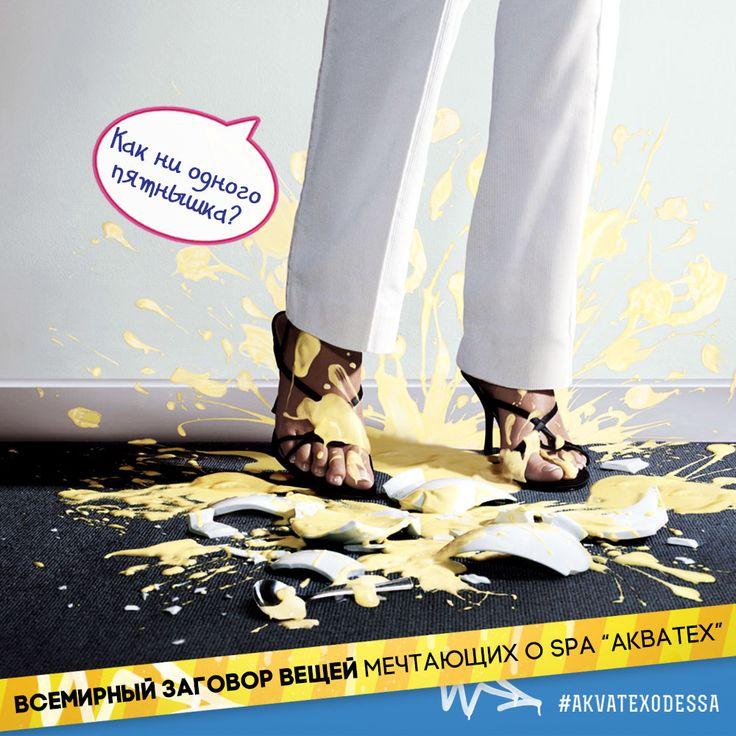 Белые брюки must have этим летом. Но будьте осторожны, пятна постараются затянуть любимую одежду в Акватех.