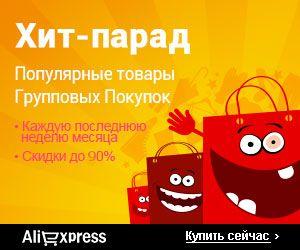 В AliExpress распродажа последней недели месяца: скидки до 90%! #aliexpress #алиэкспресс #али #одежда #аксессуары #сумки #обувь #электроника #товарыдлядома #хобби  AliExpress — один из самых крупнейших интернет-магазинов для заказов товаров из Китая по оптовым ценам. На AliExpress Вы можете найти для себя около 9,5 миллионов продуктов из более чем 4000 различных категорий.