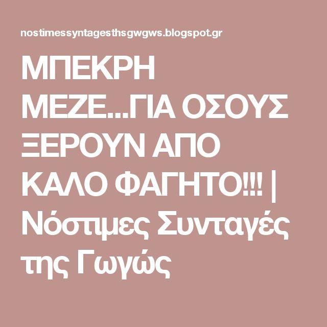 ΜΠΕΚΡΗ ΜΕΖΕ...ΓΙΑ ΟΣΟΥΣ ΞΕΡΟΥΝ ΑΠΟ ΚΑΛΟ ΦΑΓΗΤΟ!!! | Νόστιμες Συνταγές της Γωγώς