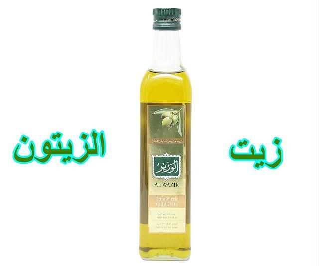 زيت زيتون بكر ممتاز للبيع على الأنترنيت في السعودية بيع على الأنترنيت في الإمارات Dish Soap Bottle Oils Olive Oil