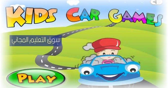 العاب سباق سيارات للاطفال الصغار جديدة وسهلة مجانا Kids Cars نقدم لكم على موقع سوق التعليم المجاني ال Car Games For Kids Racing Games For Kids Games For Kids