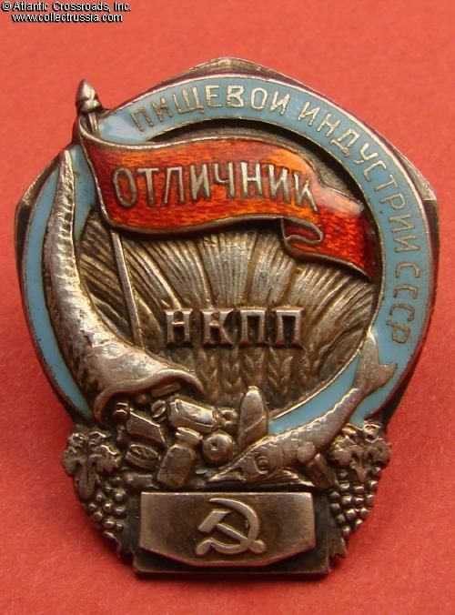 Collect Russia Badge for Excellence in Food Industry, #2023, circa 1938-39. Soviet Russian