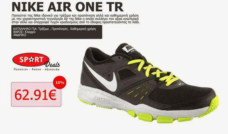 Παπούτσι της Nike ιδανικό για τρέξιμο και προπόνηση αλλά και καθημερινή χρήση  με την χαρακτηριστική τεχνολογία Air της Nike η οποία συλλέγει τον αέρα εσωτερικά  στην σόλα και απορροφά τυχόν κραδασμούς από το έδαφος προστατεύοντας το πόδι http://www.sportdeals.gr/1681