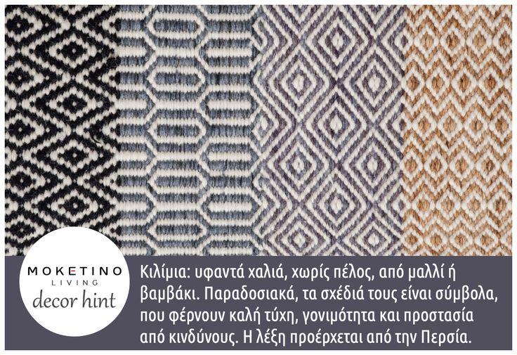 Moketino decor tips: Κιλίμια: υφαντά χαλιά, χωρίς πέλος, από μαλλί ή βαμβάκι. Παραδοσιακά, τα σχέδιά τους είναι σύμβολα που φέρνουν καλή τύχη, γονιμότητα και προστασία από τους κινδύνους. Η λέξη προέρχεται από την Περσία.