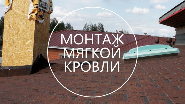 Монтаж мягкой кровли - Строительство дома с нуля. Выпуск 14