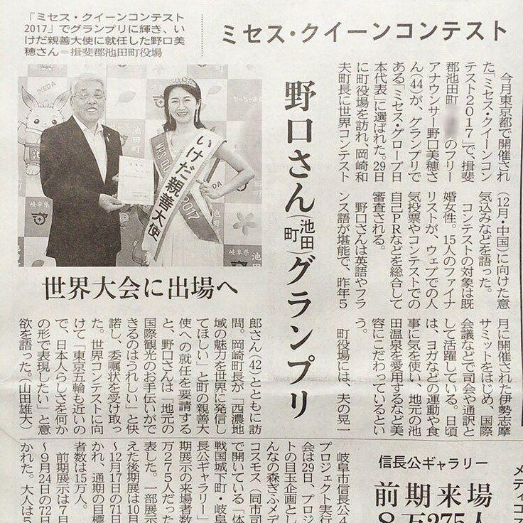 今朝の岐阜新聞県内版に昨日の岐阜県池田町への表敬訪問の記事が掲載されました . A newspaper article about my courtesy visit to town mayor yesterday! (Gifu newspaper) . #野口美穂 #MihoNoguchi #ミセスグローブ日本代表 #mrsjapanglobe #mrs_globe @mrs_globe #globette #ミセスクイーン #mrsqueeen #pageantqueen #バイリンガルMC #バイリンガル女子 #bilingualmcjp #親善大使 #goodwillambassador #Ikeda #Gifu #westernGifu #岐阜西濃 #池田町 #岐阜から世界へ #mediacoverage
